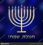 depositphotos_132478794-stock-illustration-happy-hanukkah-greetings-in-hebrew.jpg